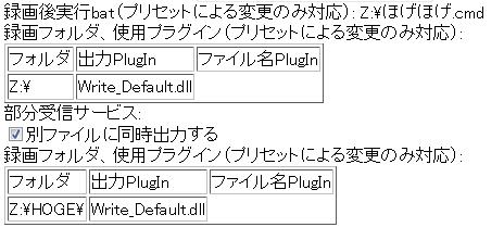 EDCBのプリセット反映の例.png