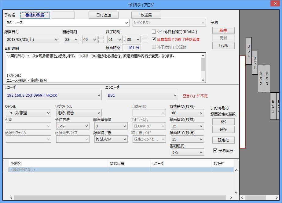 ss_reservedialog_new.jpg