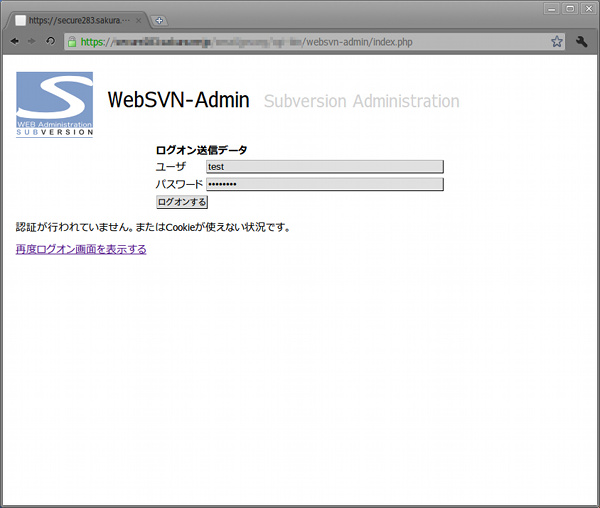websvn-admin-03.jpg